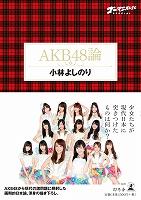 ゴーマニズム宣言SPECIAL AKB48論