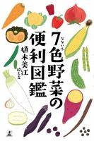 『7色野菜の便利図鑑』の電子書籍