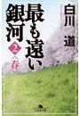 『最も遠い銀河〈2〉春』の電子書籍