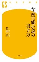 『女流官能小説の書き方』の電子書籍
