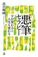 『悪筆セラピー 字が変わると人生も変わる』の電子書籍