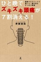 ひと晩でズキズキ頭痛が7割消える! 簡単マスクシートで肩こり・疲れ目もすっきり解消