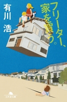 『フリーター、家を買う。』の電子書籍