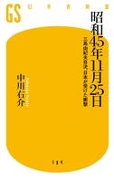 昭和45年11月25日 三島由紀夫自決、日本が受けた衝撃
