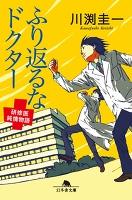ふり返るな ドクター 研修医純情物語
