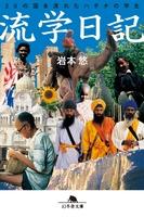 流学日記 20の国を流れたハタチの学生