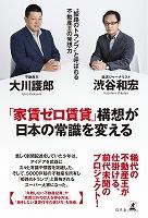 """「家賃ゼロ賃貸」構想が日本の常識を変える """"姫路のトランプ""""と呼ばれる不動産王の発想力"""
