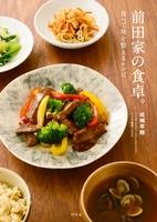 『前田家の食卓。 食べて体を整えるレシピ』の電子書籍