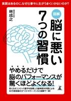 『図解 脳に悪い7つの習慣』の電子書籍