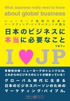 『ニューヨーク在住の日本人マーケティング・コンサルタントが語る「日本のビジネスに本当に必要なこと」』の電子書籍