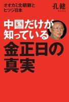 『中国だけが知っている 金正日の真実』の電子書籍