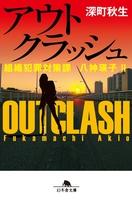 『アウトクラッシュ 組織犯罪対策課 八神瑛子II』の電子書籍
