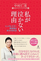 『私が泣かない理由 シングルマザー経営者の幸せの作り方』の電子書籍