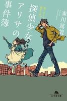 『探偵少女アリサの事件簿 溝ノ口より愛をこめて』の電子書籍