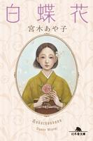 『白蝶花』の電子書籍
