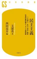民主主義 〈一九四八‐五三〉中学・高校社会科教科書エッセンス復刻版