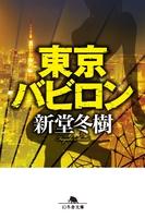 『東京バビロン』の電子書籍