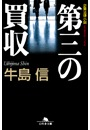『第三の買収』の電子書籍