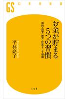 『お金が貯まる5つの習慣』の電子書籍