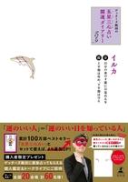 ゲッターズ飯田の五星三心占い 開運ダイアリー2019 金/銀のイルカ