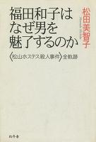 『福田和子はなぜ男を魅了するのか 〈松山ホステス殺人事件〉全軌跡』の電子書籍