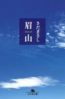 『眉山』の電子書籍
