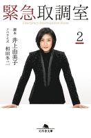 『緊急取調室2』の電子書籍