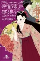 『帝都東京華族少女』の電子書籍