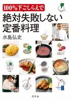 『100%下ごしらえで絶対失敗しない定番料理』の電子書籍