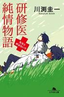 『研修医純情物語 先生と呼ばないで』の電子書籍