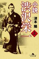 小説 渋沢栄一(上)