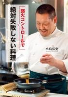 『弱火コントロールで絶対失敗しない料理』の電子書籍