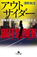『アウトサイダー 組織犯罪対策課 八神瑛子III』の電子書籍