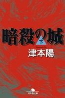 暗殺の城(下)