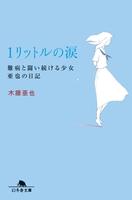 『1リットルの涙 難病と闘い続ける少女亜也の日記』の電子書籍