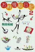 『お料理絵日記2』の電子書籍