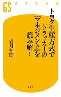 『トヨタ生産方式でドラッカーの『マネジメント』を読み解く』の電子書籍