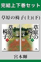 草原の椅子 完結上下巻セット【電子版限定】
