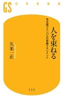 『人を束ねる 名古屋グランパスの常勝マネジメント』の電子書籍