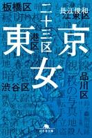 『東京二十三区女』の電子書籍