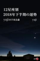 12星座別  2018年下半期の運勢 yujiの宇宙会議
