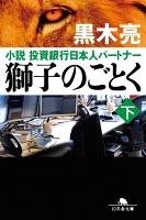 獅子のごとく 下 小説 投資銀行日本人パートナー