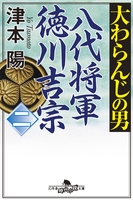 大わらんじの男(二) 八代将軍徳川吉宗