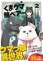 くま クマ 熊 ベアー 2(コミック)
