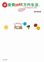 超食費1か月1万円生活。
