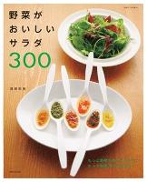 野菜がおいしいサラダ300