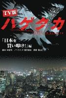 『TV版 ハゲタカ「日本を買い叩け!」編』の電子書籍