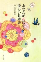 あなたが花になる美しい日本語