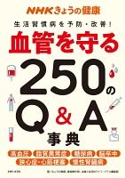 NHKきょうの健康 血管を守る250のQ&A事典