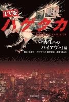 『TV版 ハゲタカ「再生へのバイアウト」編』の電子書籍